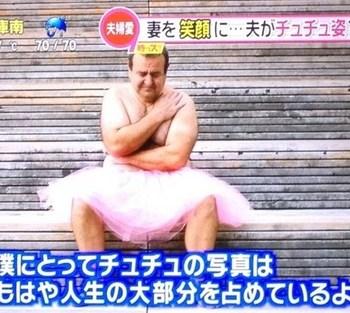 ピンク チュチュ おじさん 乳がん 6.jpg